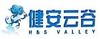 深圳市前海健安云谷科技有限公司 最新采购和商业信息