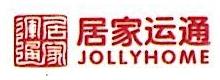 江苏居家运通商贸有限公司 最新采购和商业信息
