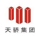 四川省上元天骄建筑工程有限公司 最新采购和商业信息