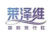 广州莱泽维国际旅行社有限公司 最新采购和商业信息