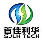 北京首佳利华科技有限公司 最新采购和商业信息