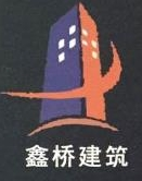 江西鑫桥建筑工程有限公司