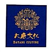 敦煌市大唐文化发展有限公司 最新采购和商业信息
