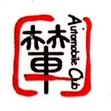 天津润德车友俱乐部有限公司 最新采购和商业信息