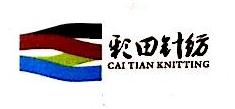绍兴市彩田针纺有限公司 最新采购和商业信息