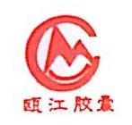 浙江景宁瓯江胶囊有限公司 最新采购和商业信息