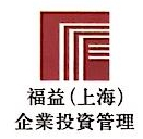 福益(上海)企业投资管理有限公司 最新采购和商业信息