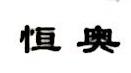 广东恒奥实业有限公司 最新采购和商业信息