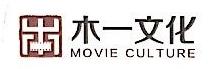 深圳木一文化传播有限公司 最新采购和商业信息