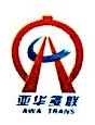 北京亚华国际货运代理有限公司 最新采购和商业信息