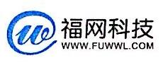 厦门福网网络科技有限公司 最新采购和商业信息