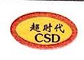 北京超时代彩钢有限公司 最新采购和商业信息