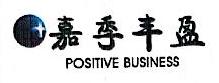 山东嘉季信息科技有限公司 最新采购和商业信息