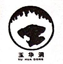 福建省将乐县玉华洞旅游开发有限公司