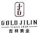 吉林黄金集团有限公司 最新采购和商业信息