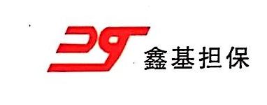 廊坊市鑫基中小企业信用担保有限公司 最新采购和商业信息