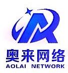 南京奥来网络系统工程有限公司