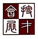 天津搜才会展服务有限公司 最新采购和商业信息
