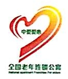 北京中爱爱心文化传媒有限公司 最新采购和商业信息