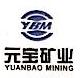 西丰县元宝矿业有限责任公司