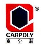 赣州嘉宝莉工贸发展有限公司 最新采购和商业信息