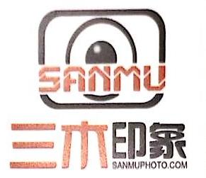 深圳三木印象商贸有限公司 最新采购和商业信息