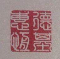 青岛惠德恒基实业有限公司 最新采购和商业信息
