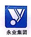 上海永业房地产经纪有限公司
