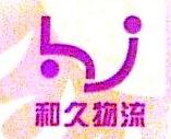 上海和久物流有限公司 最新采购和商业信息
