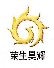 苏州荣生昊辉机电有限公司 最新采购和商业信息