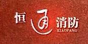 杭州恒通消防工程有限公司第一分公司 最新采购和商业信息