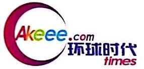 深圳市环球时代网络科技有限公司 最新采购和商业信息