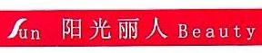 渭南阳光丽人商贸有限公司 最新采购和商业信息