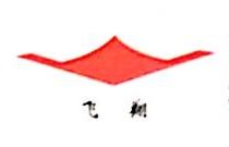 潍坊飞翔膜结构工程有限公司 最新采购和商业信息