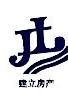 杭州建立房地产开发有限公司