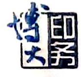 崇州市博大印务有限责任公司 最新采购和商业信息