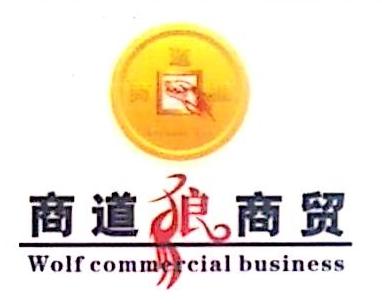 广西南宁商道狼商贸有限公司 最新采购和商业信息