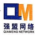 深圳市强盟网络科技有限公司 最新采购和商业信息