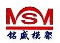 宁波铭盛金属制品有限公司
