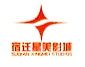 宿迁星美国际影院管理有限公司 最新采购和商业信息