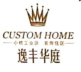 中山市信裕房地产开发有限公司 最新采购和商业信息