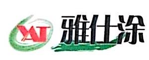 深圳市雅仕涂科技有限公司 最新采购和商业信息