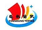 嘉兴市远航纺织品有限公司 最新采购和商业信息