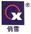 滁州针织三厂 最新采购和商业信息