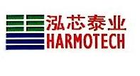 泓芯泰业科技(北京)有限公司 最新采购和商业信息
