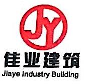 河南佳业建筑劳务有限公司 最新采购和商业信息