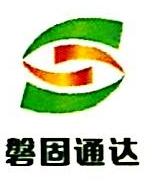 赣州磐固通达电动汽车科技有限公司