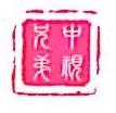 北京中视兄弟文化传播有限公司 最新采购和商业信息