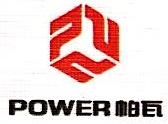 诸暨帕瓦新能源有限公司