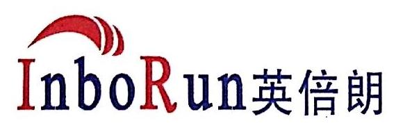 深圳英倍朗科技有限公司 最新采购和商业信息